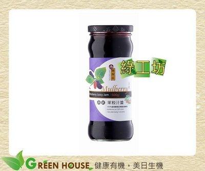 [綠工坊] 天然 桑椹果粒汁醬 100...