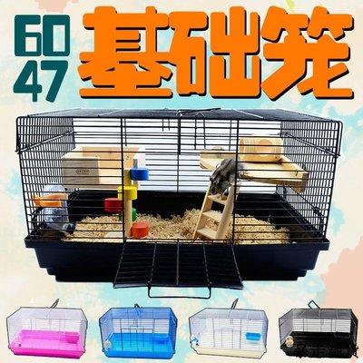 倉鼠籠 寵物籠 外出提籠 倉鼠基礎籠花枝鼠籠子超大別墅60金絲熊用品47特大相親籠大號達洋新品免運