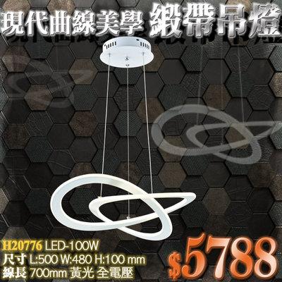 §LED333§(33HH20776) 現代曲線美學緞帶吊燈 LED-1000W 線長70公分 黃光 全電壓