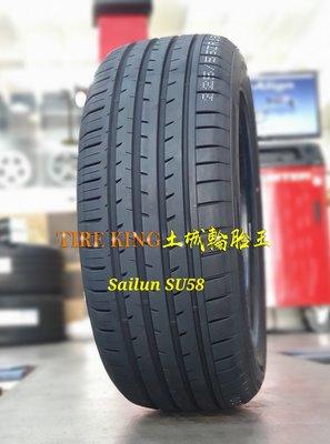 即時通詢問 土城輪胎王 SU58 205/55-16 94W 賽輪 大陸製造