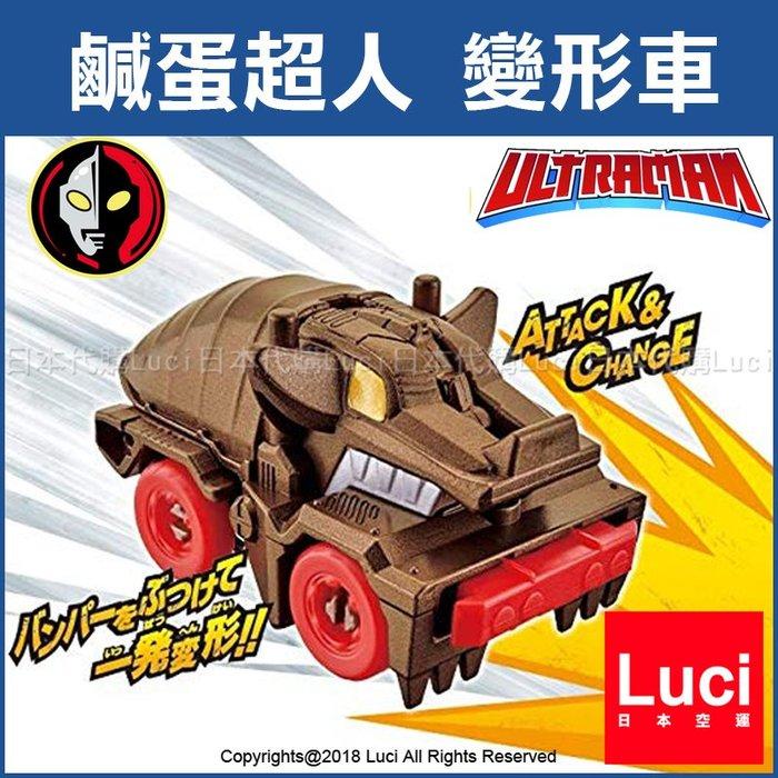 哥摩拉 攻擊變形車 鹹蛋超人 變形 衝撞迷你小汽車 超人力霸王 奧特曼 Ultraman 萬代 LUC日本代購