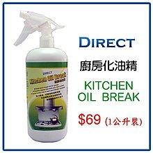 DIRECT 極速溶油 - 廚房化油劑 (Kitchen Oil Break) 超強去油污