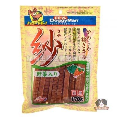 【寵物王國】日本DoggyMan-犬用紗野菜軟雞胸肉條170g