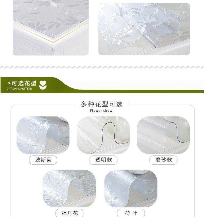 麥麥部落 桌布防水桌布防燙軟玻璃餐桌墊透明磨砂居家茶幾墊塑料臺布加厚水晶板MB9D8