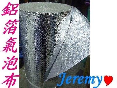Jeremy雜貨*鋁箔保溫氣泡布*EPE鋁箔保溫發泡布*包裝材料*隔熱*保溫袋*