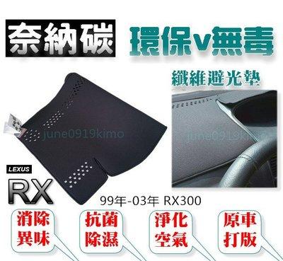 奈納碳 竹炭避光墊 LEXUS RX300 抗菌/除臭/除濕 竹碳避光墊 RX330 RX350 避光墊