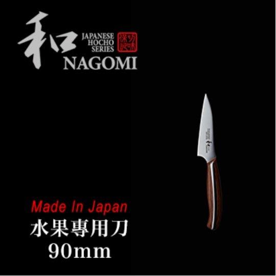 【LED Lifeway】日本 和-NAGOMI (公司貨) Parer 水果專用刀