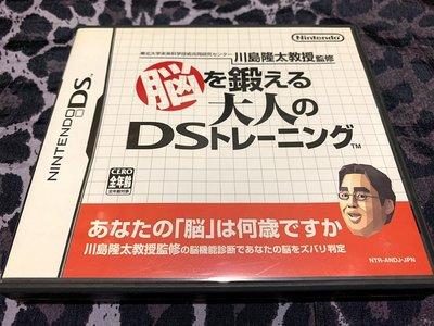 幸運小兔 NDS遊戲 NDS 川島隆太教授的 DS 腦力強化訓練 任天堂 2DS、3DS 適用 F6