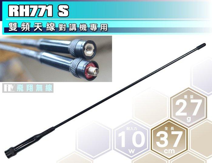《飛翔無線3C》RH771 S 雙頻天線 對講機專用〔144/430MHz 全長37cm〕RH-771 RH771S