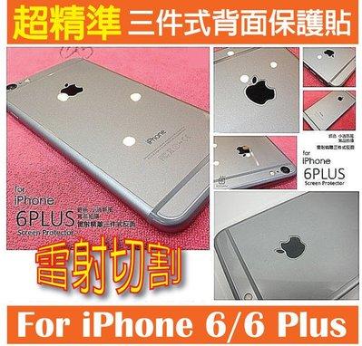 ☆奇膜包膜 ☆iPhone 6s 雷射切割 背貼 保護貼 iPhone 6s plus保護膜 PK imos 保護貼