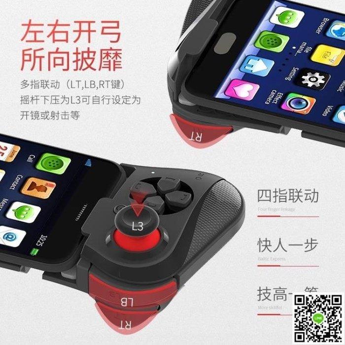 遊戲手柄 ?iphonexs蘋果7安卓Max王者榮耀8p吃雞神器刺激戰場手機游戲手柄