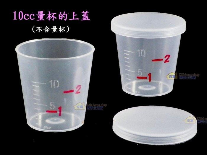 10cc小量杯的蓋子~特價1元【台灣製造】美安 藥杯 餵藥 調藥 防塵 密封 漱口水杯 發藥 醫院 診所 安養養護 育嬰