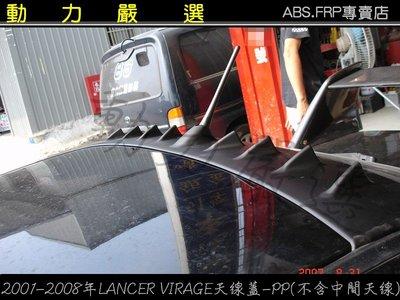 動力嚴選 2001-2008 LANCER VIRAGE EVO天線蓋-PP