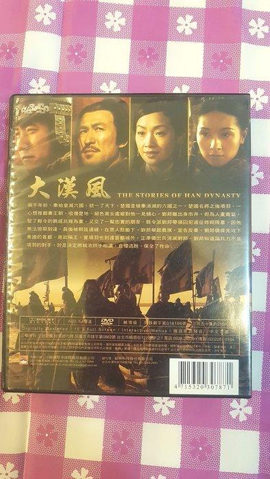 大漢風DVD