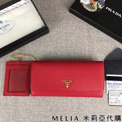 Melia 米莉亞代購 19ss PRADA 皮夾 錢包 長夾 翻蓋款 義大利牛皮防刮十字紋 可拆卸鍊條證件套 紅色