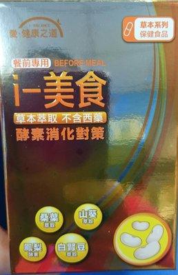 i-美食30(保證原廠合法台灣代理商)