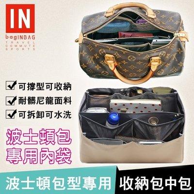 bagINBAG正品 波士頓包專用收納包中包 袋中袋 好整理 可拆可摺疊 LV Speedy 保齡球包專用