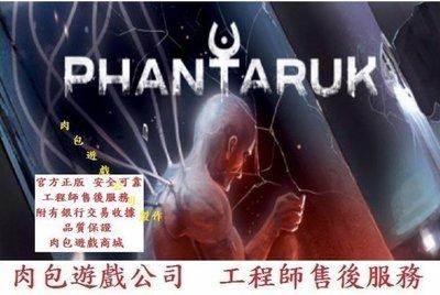 PC版 官方正版 肉包遊戲 現貨不用等 STEAM 夢魘飛艇 Phantaruk