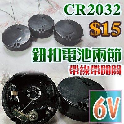 光展 CR2032鈕扣電池座兩節帶蓋帶開關電池盒 串聯 6V   雙CR2032電池盒 電池座 帶開關
