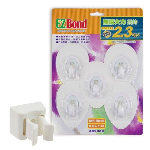 EZ Bond 無痕大力掛勾組(5入掛勾+拖把固定架x1) 拖把架 掃把架 可搭配橫桿,不須貼膠、不留痕、可重複使用