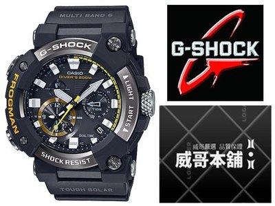 【威哥本舖】Casio原廠貨 G-Shock GWF-A1000-1A 蛙人錶 太陽能 世界六局電波 藍芽潛水錶