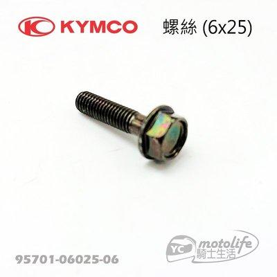 YC騎士生活_KYMCO光陽原廠 螺絲 (6x25) 尾蓋螺絲 排氣管後護蓋 螺絲 防燙蓋螺絲 G5 超五 雷霆王