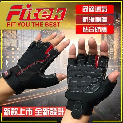【Fitek健身網】舉重手套⭐️健身手套半指手套⭐️重量訓練手套戰繩手套⭐️防護耐磨運動柔軟透氣啞鈴手套