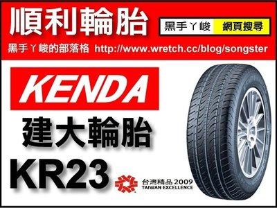 【順利輪胎】建大輪胎 KENDA KR23 175-65-14/185-65-14/185-60-14/195-60-14/195-65-14  瑪吉斯MAP1