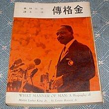 [賞書房] 民59年@ 美國民權運動領袖《金格傳 (馬丁·路德·金恩 傳) 》今日世界