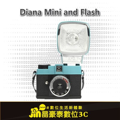 Lomography Diana Mini and Flash 晶豪泰3C 專業攝影