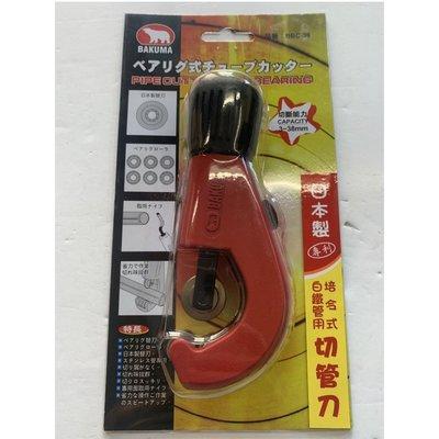 BAKUMA 熊牌 專利軸承式白鐵管切刀 切管器 銅管切刀 管刃 BBC-38