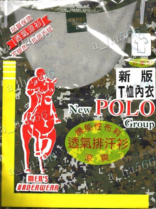 軍用品VS生存遊戲-台灣製造 NEW POLO 數位迷彩排汗內衣~數位迷彩*陸軍數位迷彩內衣*快速吸濕排汗*透氣涼衫T恤
