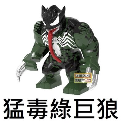 R163 樂積木【當日出貨】品高 猛毒綠巨狼 袋裝 非樂高LEGO相容 復仇者聯盟 超級英雄 PG2147