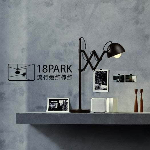 【18park 】loft風格 Ruhr [ 魯爾區檯燈-單燈 ]