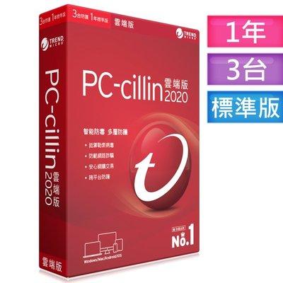 貓太太【3C電腦賣場】預購-PC-cillin 2020 雲端版 一年三台標準盒裝