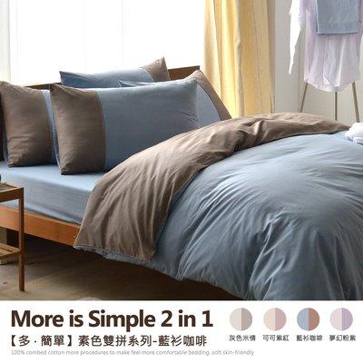 【班尼斯國際名床】【5尺雙人百貨專櫃級床包枕套組】【多˙簡單-素色雙拼系列】精梳純棉/寢具/床單/床包