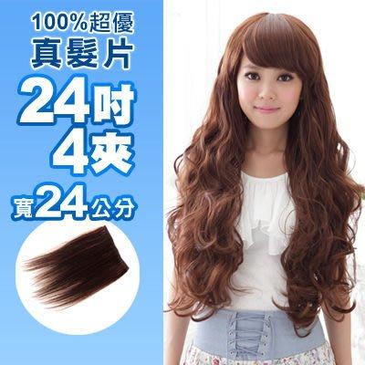 ☆雙兒網☆100%真髮可染可燙【AR04-24CM】100%真髮接髮片「24吋4夾寬24公分」下標區