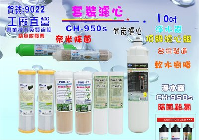 年份頂級套裝組CH-950S奈米除菌淨水器10英吋濾心.軟水器.純水機.濾水器(貨號:9022) 【巡航淨水】