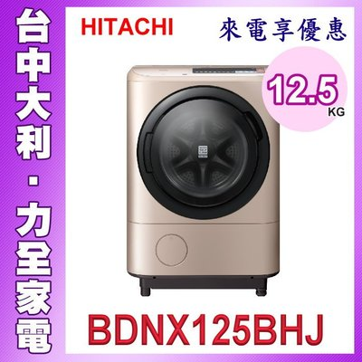 【台中大利】【日立】日本原裝12.5KG擺動式溫水尼加拉飛瀑滾筒洗脫烘A3【BDNX125BHJ】來電優惠