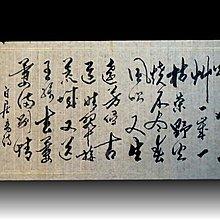 【 金王記拍寶網 】S1125 中國清代書法名家 石蓭款 手繪書法 一張 罕見 稀少~