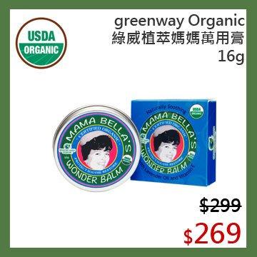 【光合作用】美國 greenway Organic 綠威 植萃媽媽萬用膏 16g USDA有機認證無添加酒精、化學成分