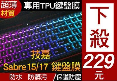 【TPU高透材質】 技嘉 gigabyte Sabre 15 17 AORUS 5 GA 鍵盤膜 鍵盤套