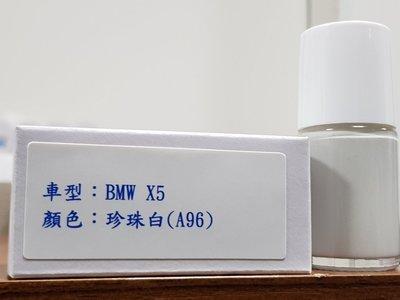 艾仕得(杜邦)Cromax 原廠配方點漆筆.補漆筆 BMW X5 顏色:珍珠白(A96)