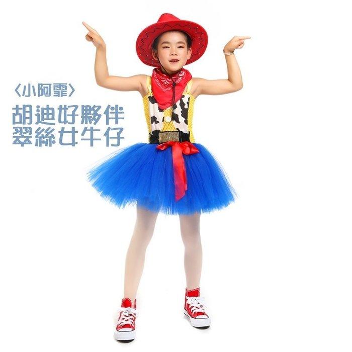 【小阿霏】中大童兒童萬聖節服裝 玩具總動員女牛仔翠絲Jessie翠斯胡迪夥伴化裝舞會cos造型 女童蓬蓬裙洋裝CL214