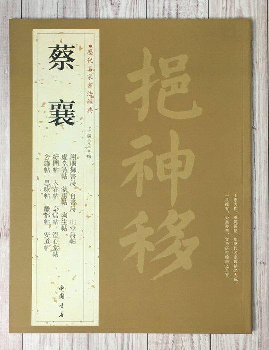 正大筆莊~『歷代名家書法經典 蔡襄』字帖 書法 中國書房