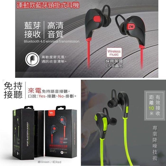 免運費 運動藍芽耳機 無線耳機 無線藍芽耳機 運動耳機 掛頸式耳機 迷你耳機 台灣公司貨
