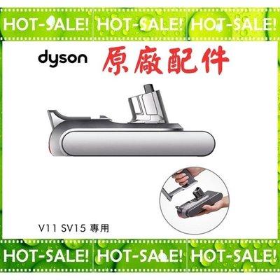 《台南佳電@原廠配件》Dyson V11 SV15 Fluffy / Absolute 換電版 專用電池