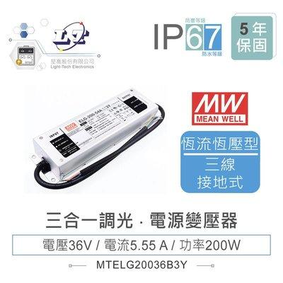 『堃邑』含稅價 MW明緯 36V/5.55A ELG-200-36B-3Y LED 照明專用 恆流+恆壓型 電源供應器 IP67