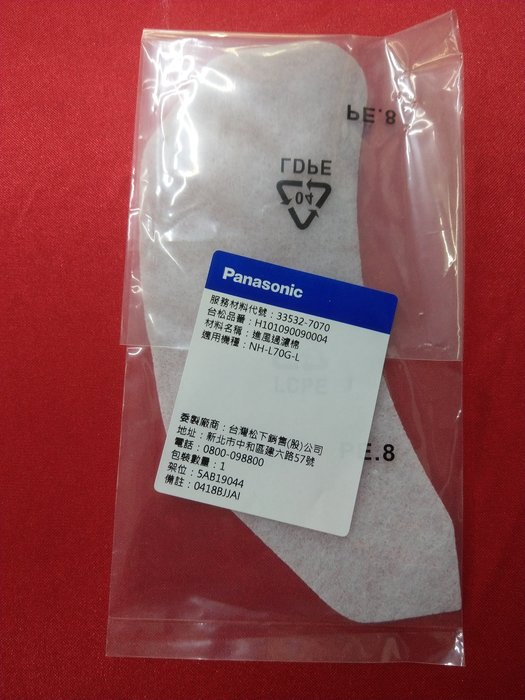 林口 利達 Panasonic 國際 原廠 乾衣機濾網 進氣濾棉 NH-70G-L NH-L70G-L DS-P70DC