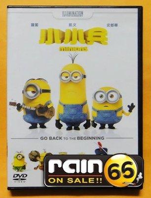 ⊕Rain65⊕正版DVD【小小兵】-神偷奶爸系列(直購價)